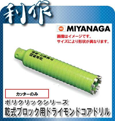 ミヤナガ 200mm 乾式ブロック用ドライモンドコアドリル PCB200Cカッターのみ 送料無料 ポリクリックシリーズ【すずしい】