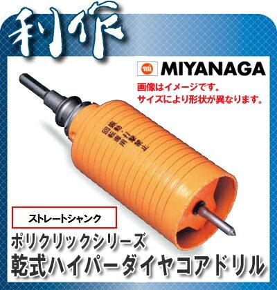 ミヤナガ 220mm乾式ハイパーダイヤコアドリル PCHP220  ストレートシャンク セット品 送料無料 ポリクリックシリーズしろい
