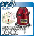ムラテックKDS 電子整準高輝度レーザー墨出器 [ DSL-92S ] 本体のみ(三脚・受光器別売) / 墨出し器