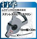 【ムラテックKDS】ステンレススピードテクロン《SST10-30》※幅10mm×長30m [巻尺・メジャー]