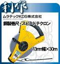 【ムラテックKDS】鋼製巻尺・スピードテクロン《ST13-30》※幅13mm×長30m [巻尺・メジャー]