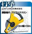 【ムラテックKDS】鋼製巻尺・スピードテクロン《ST13-50》※幅13mm×長50m [巻尺・メジャー]