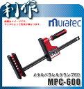 ムラテックKDS メタルパラレルクランプ600 MPC-600 締付巾:600mm