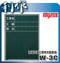 マイゾックス 現場写真工事用 木製黒板 W-3C Cタイプ