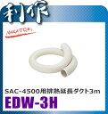 ナカトミ SAC-4500用排熱延長ダクト3m [ EDW-3H ] / スポットクーラー用