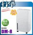 ナカトミ 一般家庭用除湿機 [ DM-8 ] / 単相100V 11L