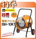 ナカトミ ヒーター 電気ファンヒーター [ ISH-10KT(50/60Hz兼用) ] / 三相200V