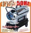 ナカトミ スポットヒーター [ KH5-30 ] 50Hz / ジェットヒーター