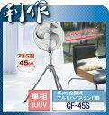 ナカトミ 45cmアルミハイスタンド扇 (全閉式) [ CF-45S ] 単相100V / 業務用扇風機 工場扇