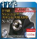 【ニシガキ】ドリ研 Xシンニングステンレス用 AB型《N-871》ドリル研磨機