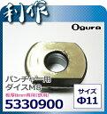 オグラ 鉄用ダイスM8 [ 5330900 ] Φ11 / HPC-206W・HPC-206WDF用