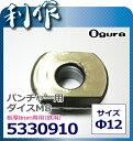 オグラ 鉄用ダイスM8 [ 5330910 ] Φ12 / HPC-206W・HPC-206WDF用