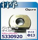 オグラ 鉄用ダイスM8 [ 5330920 ] Φ13 / HPC-206W・HPC-206WDF用