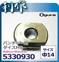オグラ 鉄用ダイスM8 [ 5330930 ] Φ14 / HPC-206W・HPC-206WDF用