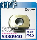 オグラ 鉄用ダイスM8 [ 5330940 ] Φ15 / HPC-206W・HPC-206WDF用