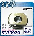 オグラ 鉄用ダイスM8 [ 5330970 ] Φ20 / HPC-206W・HPC-206WDF用