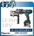 オグラ 18Vコードレスパンチャー [ HPC-615DF ] / 充電式