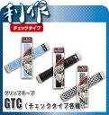 グリップテープ 《GTC(チェックタイプ各種》26×1050mm