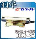 【ワン・ツゥ・スリー】 ポケットローラー (バネ付) 《 RX-S 》