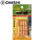 ONISHI【大西工業】ダボ錐セット《6.0 mm》木ダボ20個入り