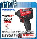 パナソニック 充電インパクトドライバー [ EZ75A7X-R ] 18V/14.4V本体のみ(赤)