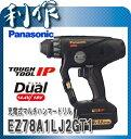 パナソニック 充電式マルチハンマードリル [ EZ78A1LJ2GT1 ] 18V(5.0Ah)セット品(ブラック/ゴールド) / プレミアムモデル