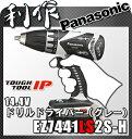 【パナソニック】 ドリルドライバー 充電式 14.4V 《 EZ7441LS2S-H(グレー) 》セット品 パナソニック コードレス ドリルドライバー EZ7441LS2S-H panasonic 送料無料