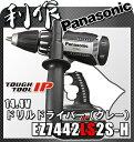 【パナソニック】 ドリルドライバー 充電式 14.4V 《 EZ7442LS2S-H(グレー) 》セット品 パナソニック コードレス ドリルドライバー EZ7442LS2S-H panasonic 送料無料