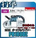 マキタ 充電式ポータブルバンドソー [ PB180DZ ] ...