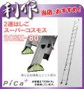 【ピカ】★2連はしご スーパーコスモス《2CSM-80》[脚立 梯子]