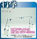 【ピカ】★四脚アジャスト式足場台《DWV-SX90A》すのこ式天場スライドタイプ