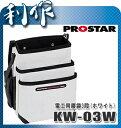 【プロスター】 腰袋 電工用腰袋 3段 《 KW-03W(ホワイト) 》釘袋 カワテック KAWA'TEC KW-03W(ホワイト) PROSTAE