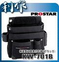 【プロスター】 腰袋 棟梁型工具差付釘袋 (小路労) 《 KW-701B(ブラック) 》釘袋 カワテック KAWA'TEC KW-701B(ブラック) PROSTAE