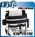 【プロスター】 腰袋 棟梁型工具差付釘袋 (小路労) 《 KW-701W(ホワイト) 》釘袋 カワテック KAWA'TEC KW-701W(ホワイト) PROSTAE