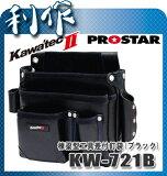【プロスター】 腰袋 棟梁型工具差付釘袋 《 KW-721B 》釘袋 カワテック KAWA''TEC2 KW-721B PROSTAE