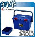 リングスター 工具箱 工具入れ ツールボックス ドカット [ D-5000 4963241004502 ]