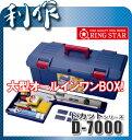 リングスター 工具箱 工具入れ ツールボックス ドカット [ D-7000 4963241005004 ]