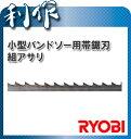 【リョービ】32mm帯鋸刃 組アサリ《6630390》