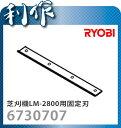【リョービ】芝刈機(LM-2800)用固定刃《6730707》280mm「芝刈り機 電動」