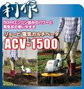 【リョービ】 電気カルチベータ 《ACV-1500》100V[耕うん機・管理機]