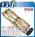 【リョービ】リール刃(6枚刃)280mm《6077077》※LM-2810用