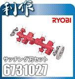 【リョービ】サッチング刃セット 230mm《6731027(サッチング刃セット)》※LM-2310用