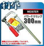 【マイスター】 クランプ パワーFクランプ 《 Fクランプ 300mm 》パワーFクランプ 300mm mister