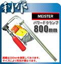 【マイスター】 クランプ パワーFクランプ 《 Fクランプ 800mm 》パワーFクランプ 800mm mister
