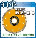 【三京ダイヤモンド工業】ダイヤモンドカッター105mm職人芸リム《RZ-E4》