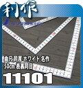 シンワ測定 曲尺 同厚 ホワイト 名作 (11101) 50cm 表裏同目