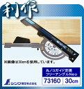 【シンワ測定】丸ノコガイド定規 フリーアングルNeo 30cm《73160》