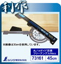 【シンワ測定】丸ノコガイド定規 フリーアングルNeo 45cm《73161》