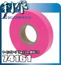 シンワ測定 マーキングテープ 蛍光ピンク 15mm×50m [ 74161 ]