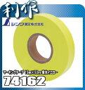 シンワ測定 マーキングテープ 蛍光イエロー 15mm×50m [ 74162 ]